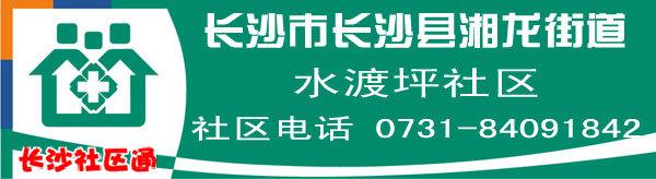 长沙市长沙县湘龙街道水渡坪社区