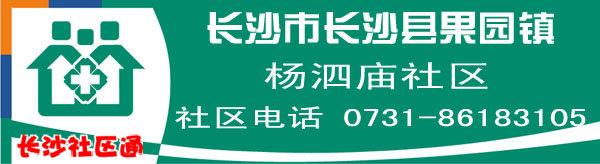 长沙市长沙县果园镇杨泗庙社区