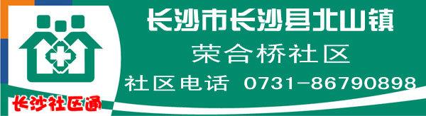 长沙市长沙县北山镇荣合桥社区