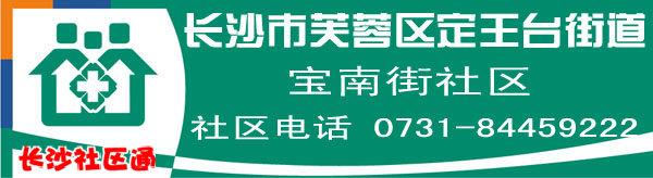 长沙市芙蓉区定王台街道宝南街社区