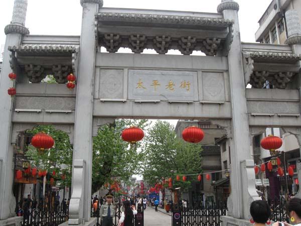 长沙太平街 (贾谊故居)