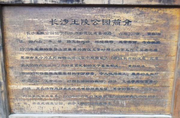 长沙市王陵公园(长沙望月公园)
