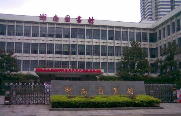 湖南省图书馆