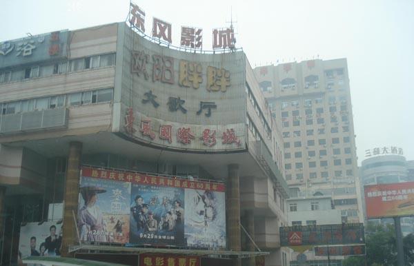 长沙市欧阳胖胖歌厅