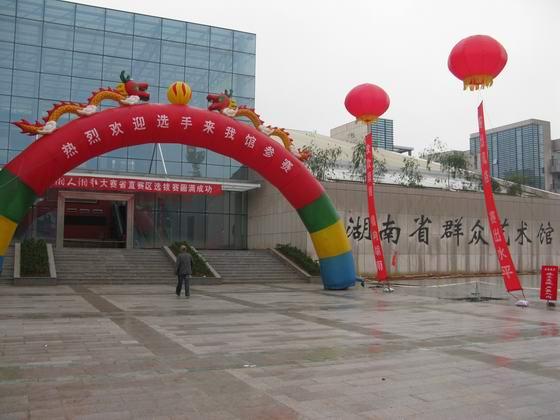 湖南省群众艺术馆