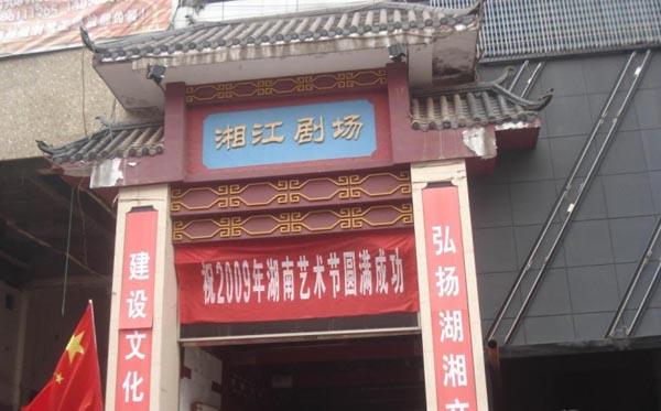 长沙市湘江剧场