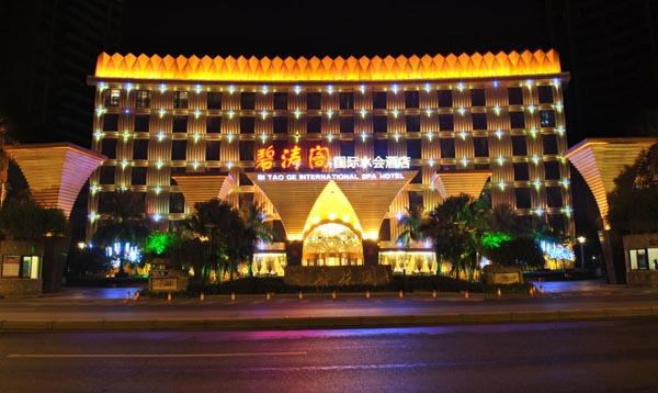 长沙碧涛阁国际水会酒店