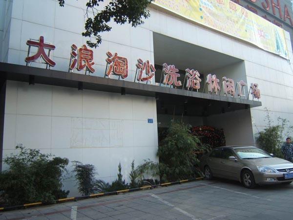 长沙市碧涛阁水世界