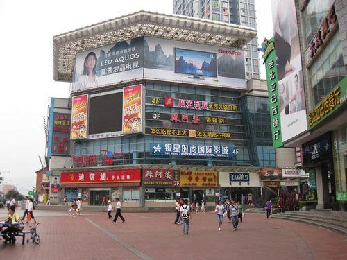 长沙市银星时尚国际影城