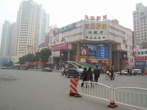 长沙市东风国际影城