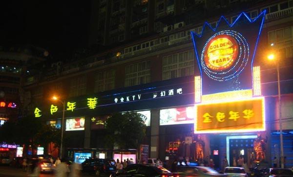 长沙市金色年华酒吧