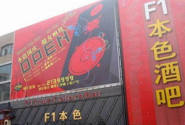 长沙市F1本色酒吧