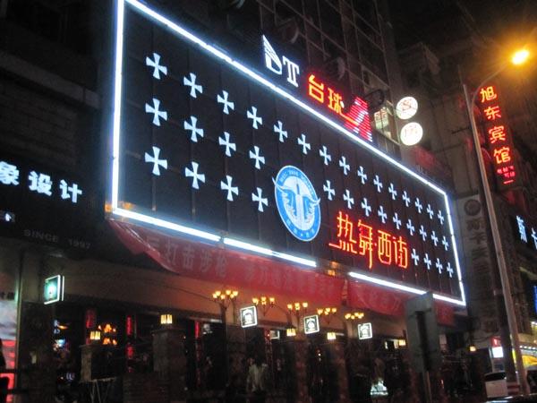 长沙市热舞西街酒吧