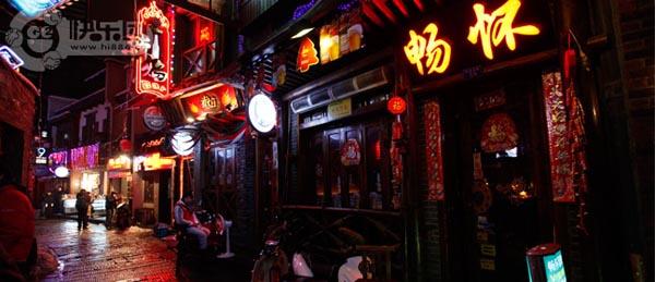 长沙市畅怀酒吧