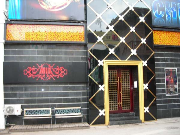 长沙市苏荷酒吧