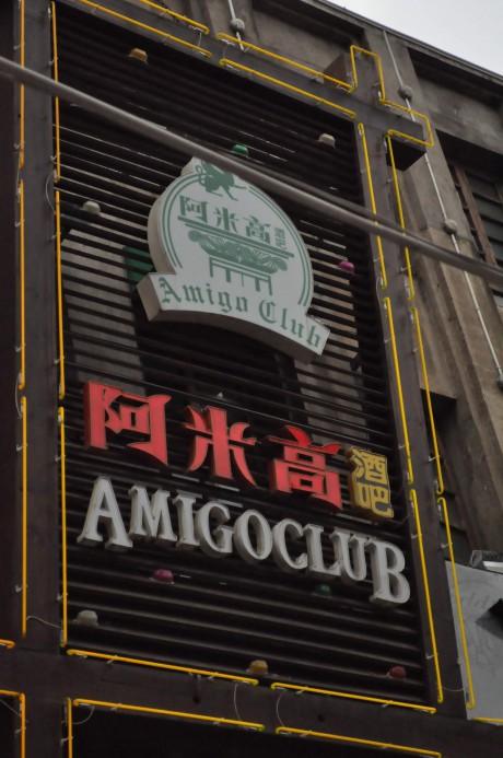 长沙市阿米高酒吧