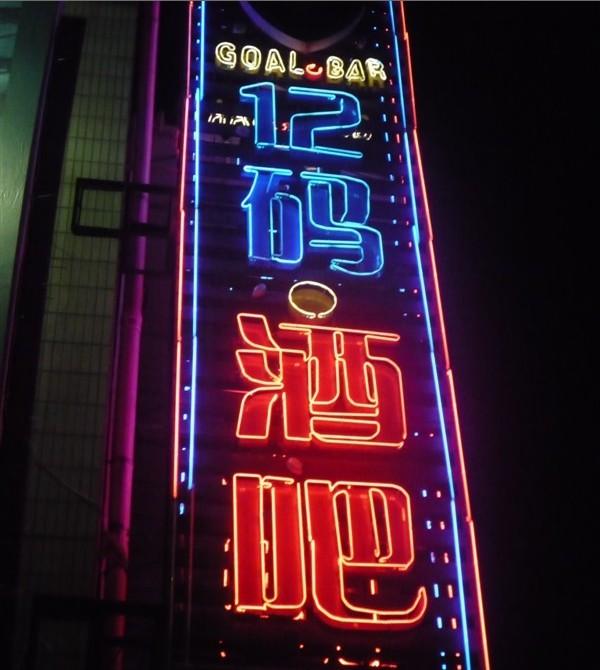 长沙市12码足球酒吧