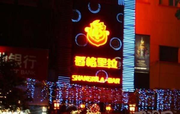 长沙市香格里拉酒吧