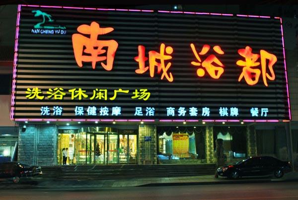 长沙市南城浴都