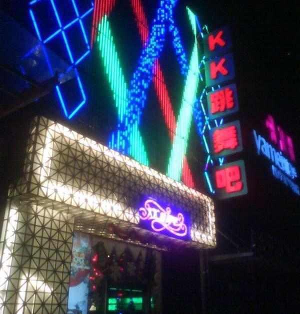 长沙市KK跳舞吧