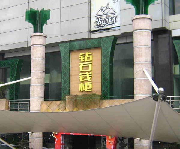 长沙市钱柜ktv