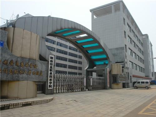 湖南信息职业技术学院地址公交查询图片